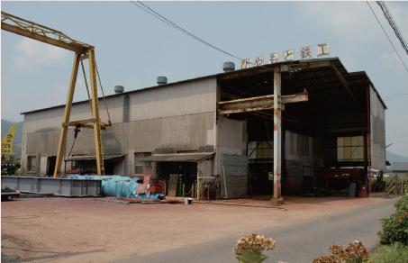 ひやもと鉄工建設株式会社の外観