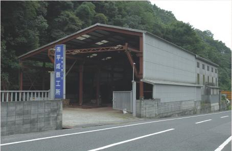 有限会社平成鉄工所の外観